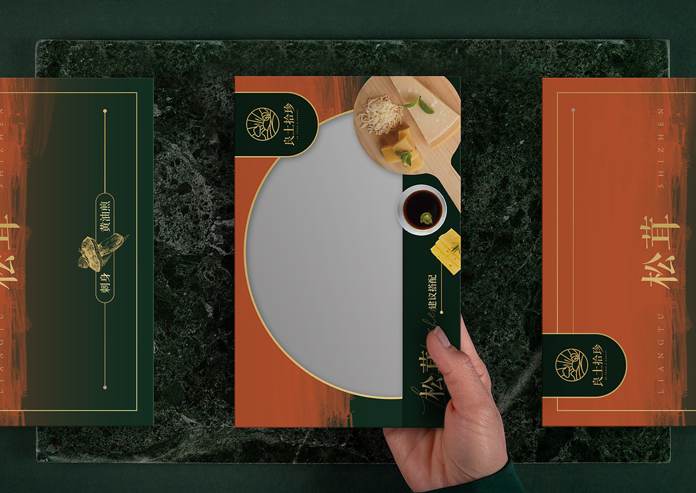 《良土拾珍》菌菇农产品包装设计图4