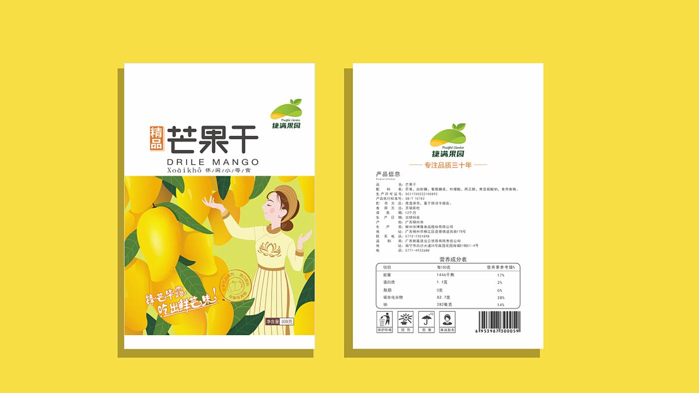 芒果干包装设计