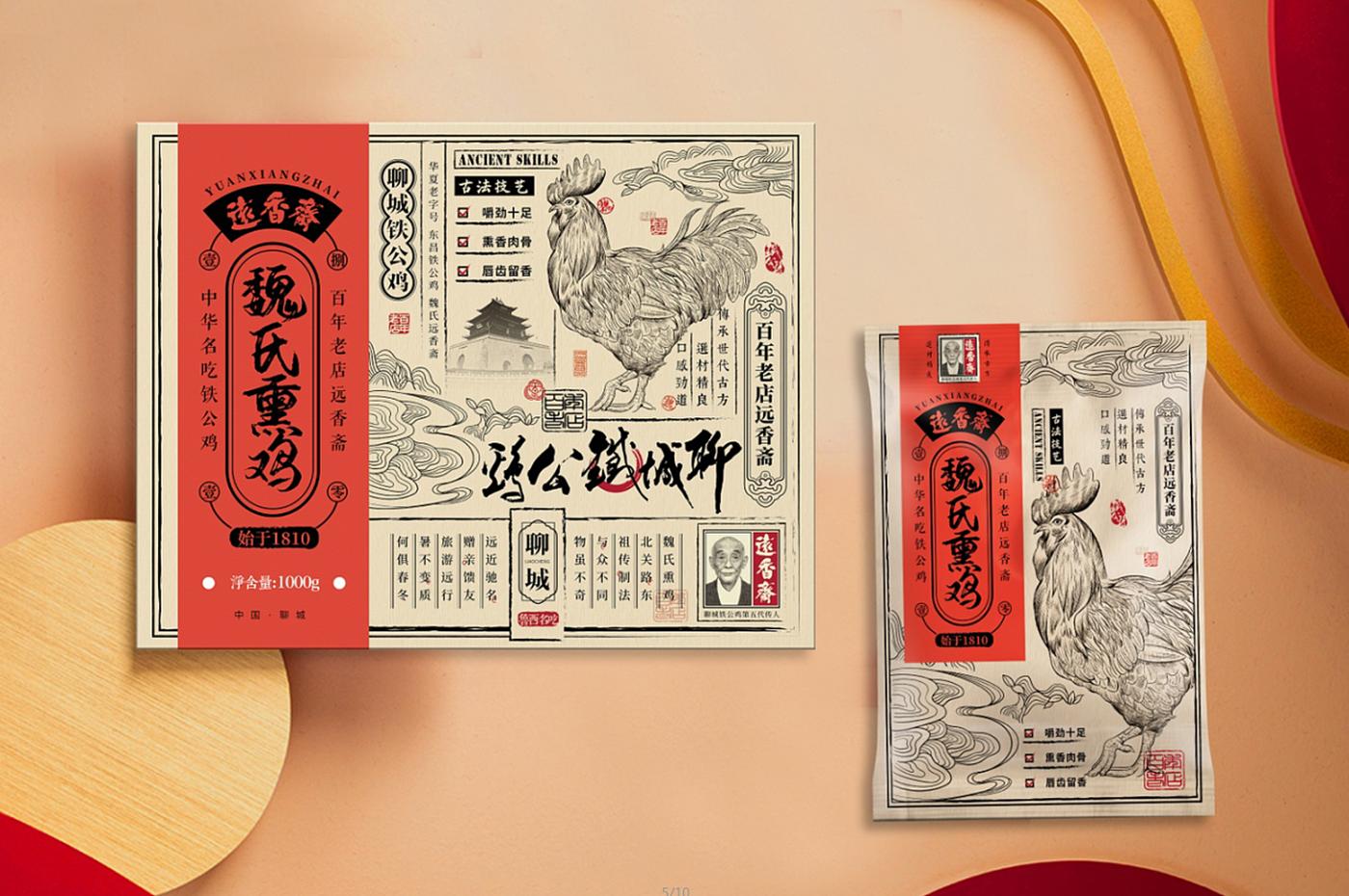 魏氏熏鸡品牌设计包装设计