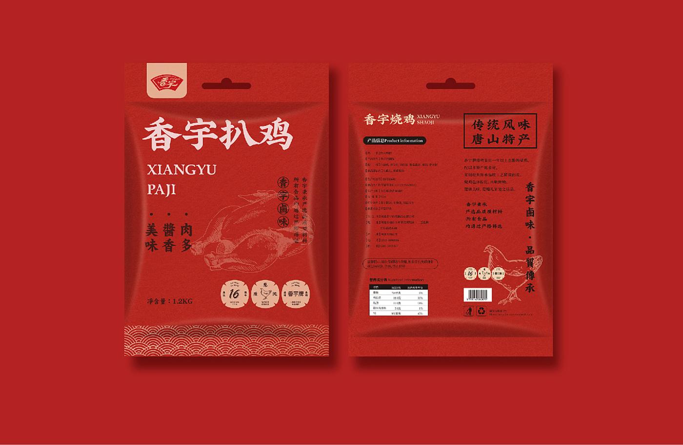 卤味熟食包装设计麻辣鸡鸭礼盒食品包装袋设计
