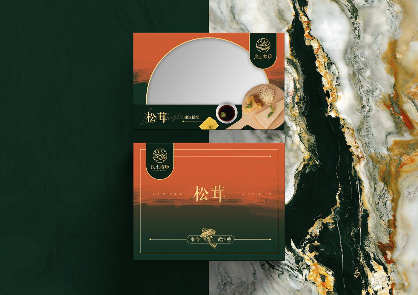 《良土拾珍》菌菇农产品包装设计图2