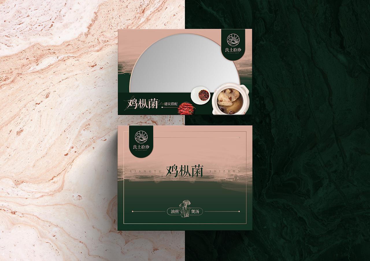 《良土拾珍》菌菇农产品包装设计图5