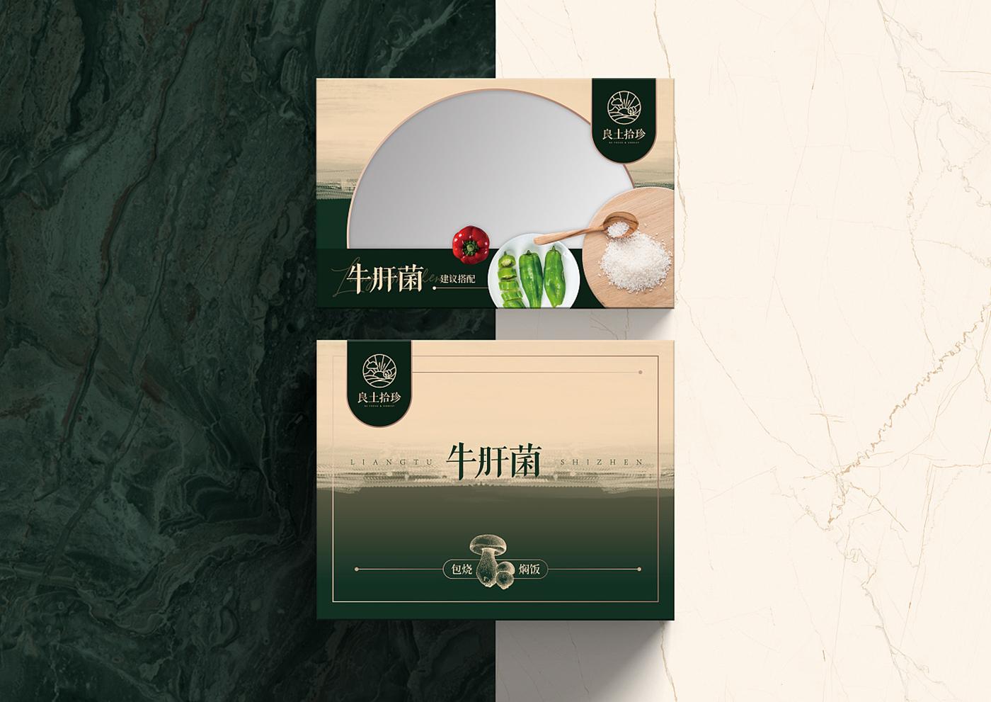 《良土拾珍》菌菇农产品包装设计图1
