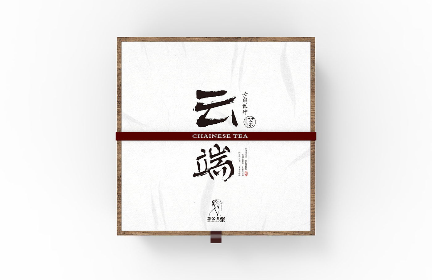 云端高级茶叶盒包装设计-木质茶叶盒包装设计