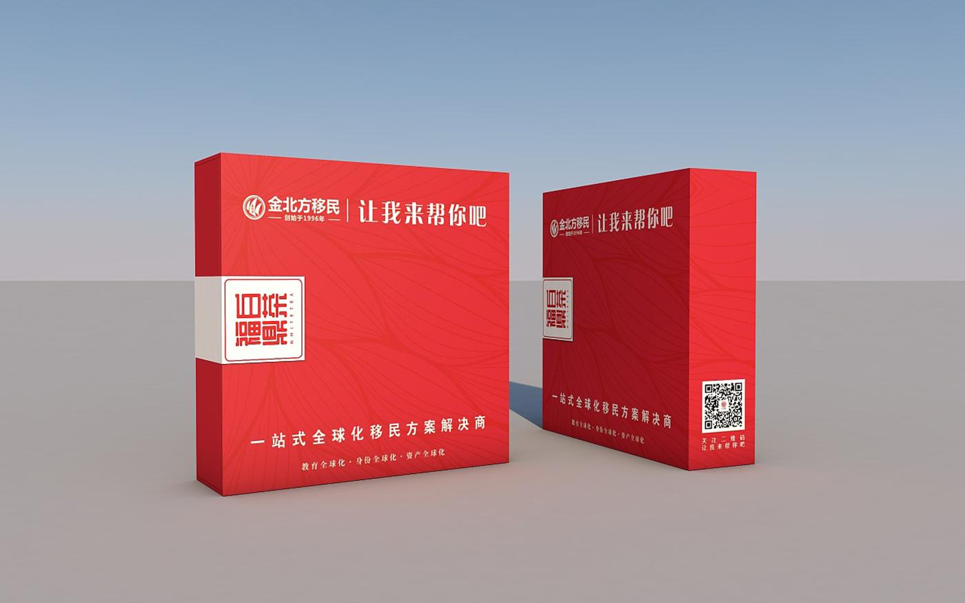 金北方礼品茶叶包装设计-送礼高端大气茶叶包装设计