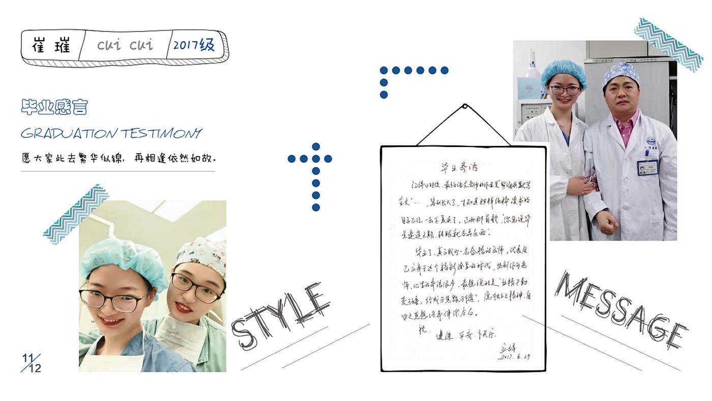 手帐风格毕业纪念册设计-创意毕业纪念册设计公司
