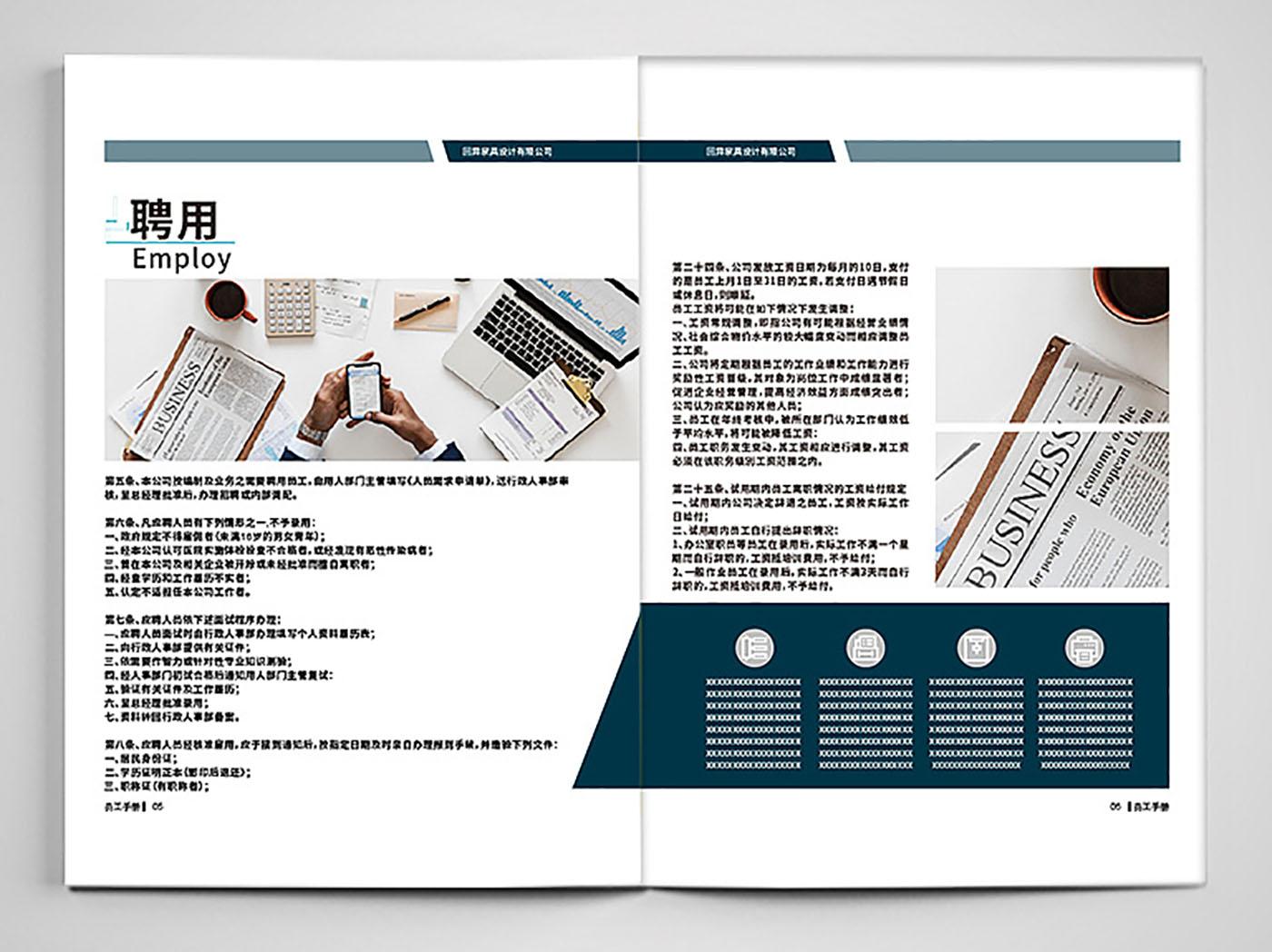 简约风员工手册设计-简约员工手册设计公司