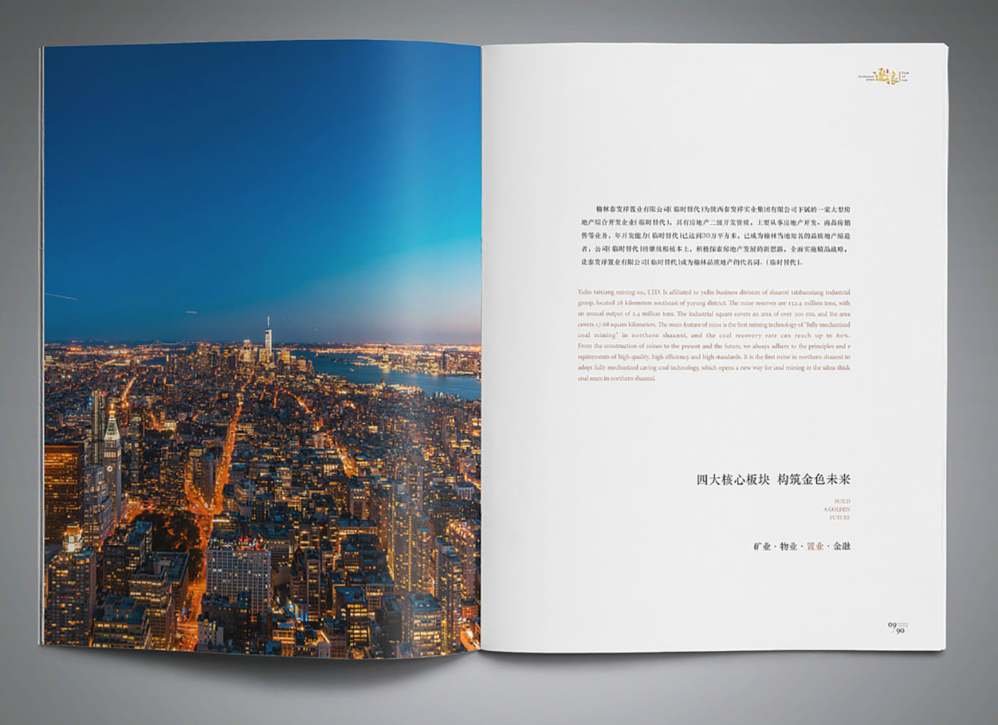 企业35周年纪念册设计-高端企业纪念册设计公司
