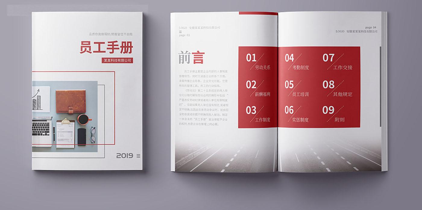 视觉感超强的员工手册-创意员工手册设计公司