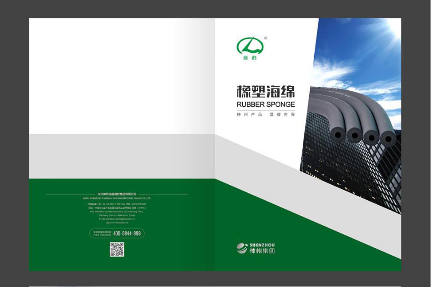 绿都橡胶折页设计-橡胶行业宣传折页设计公司