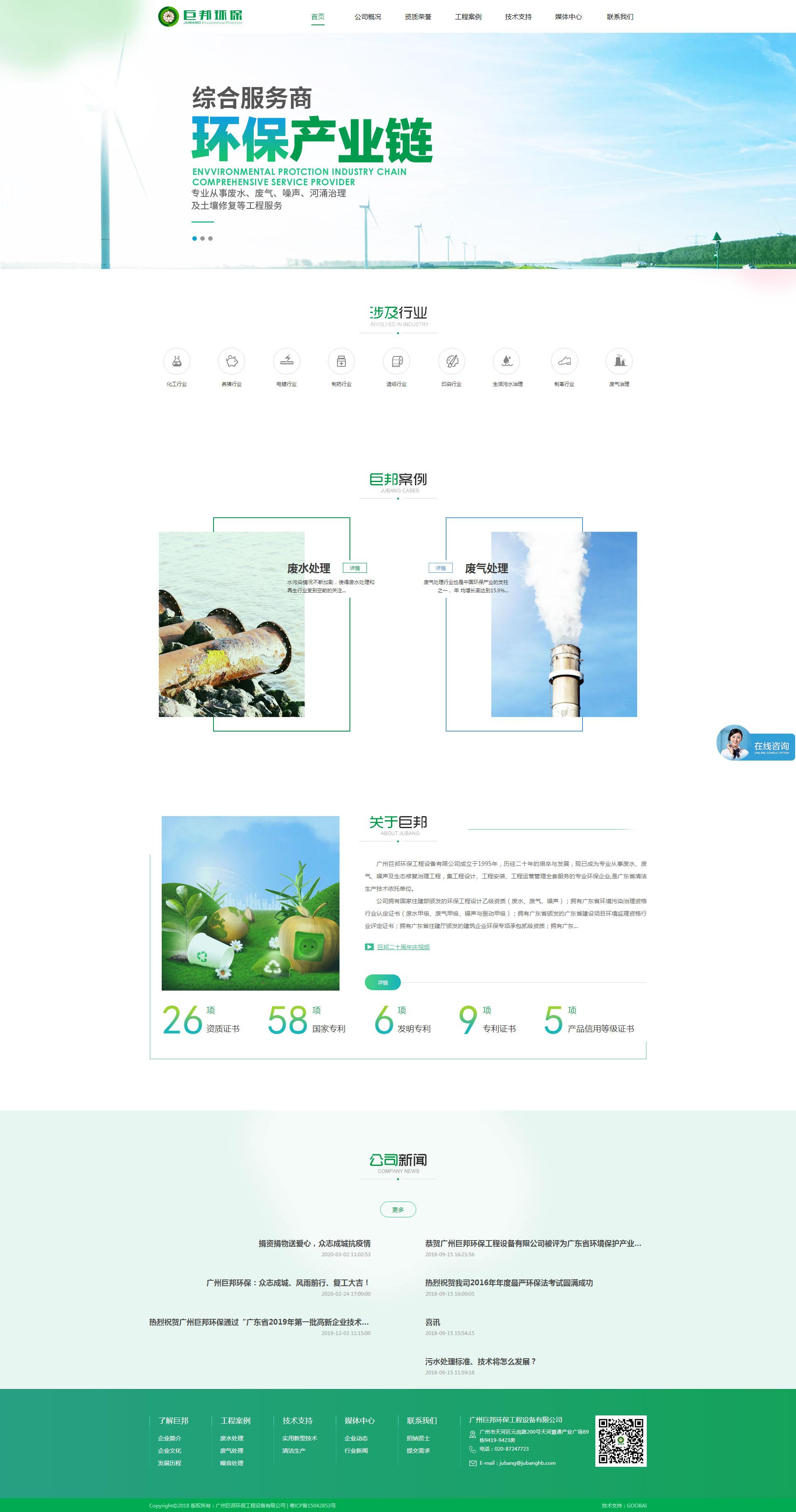 环保网站建设,广州巨邦环保网站