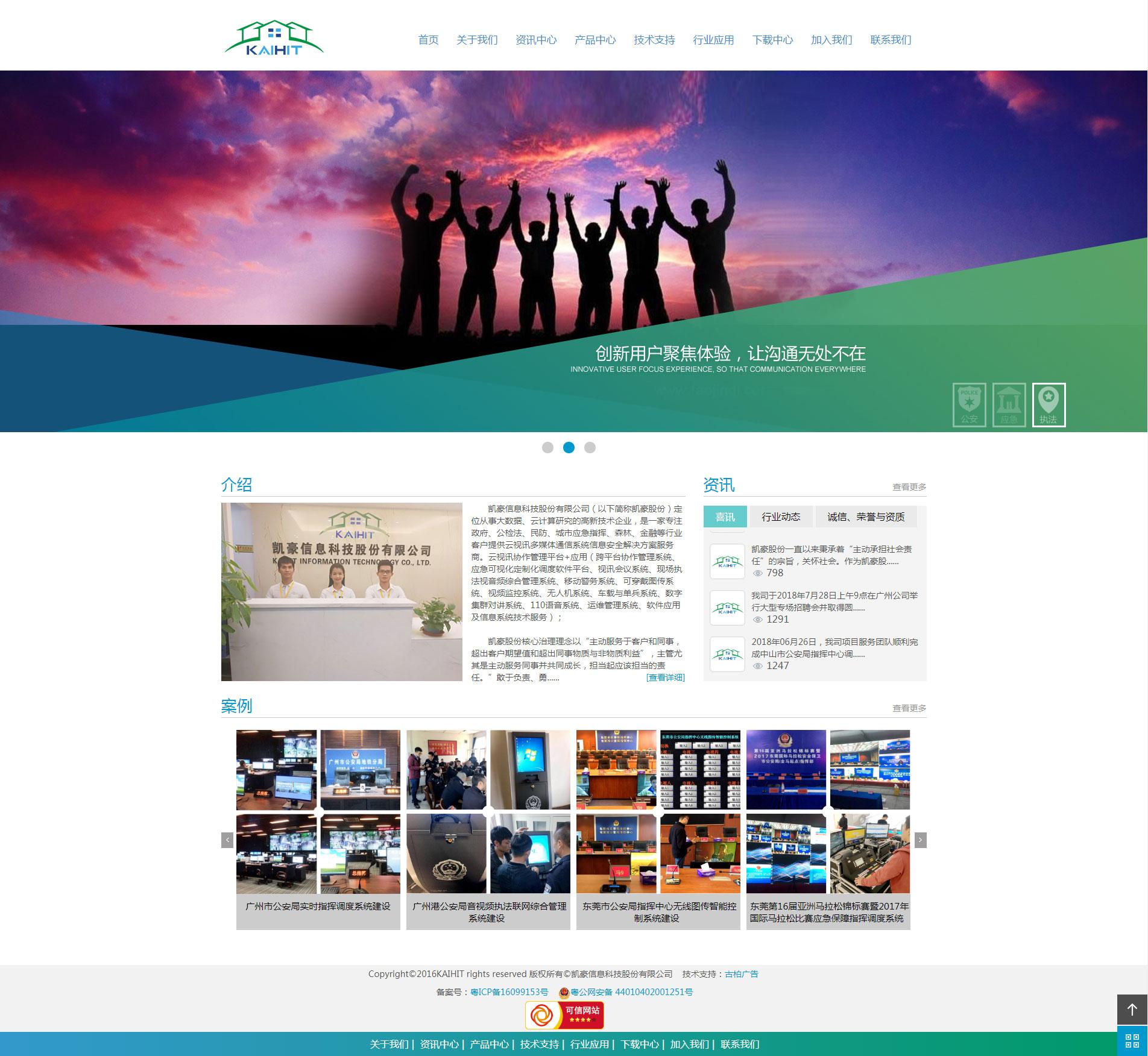 凯豪信息科技股份有限公司.jpg