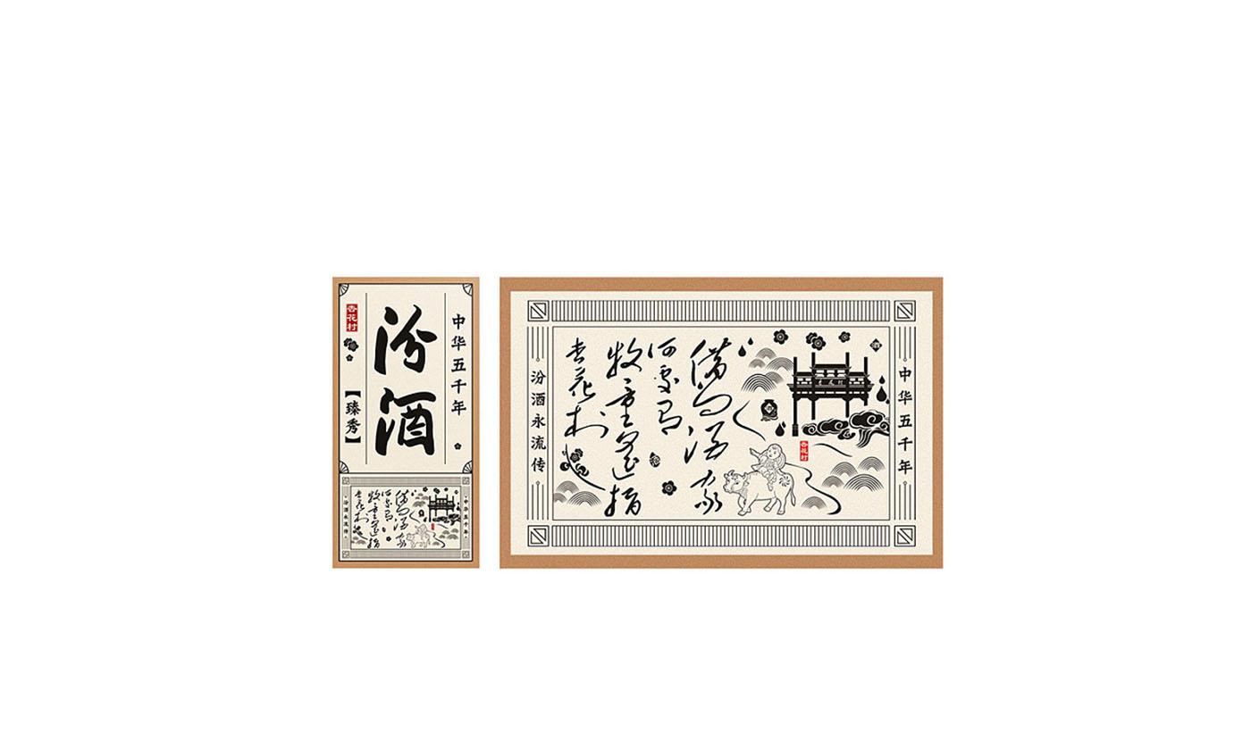 汾酒文化包装设计-酒类包装设计公司