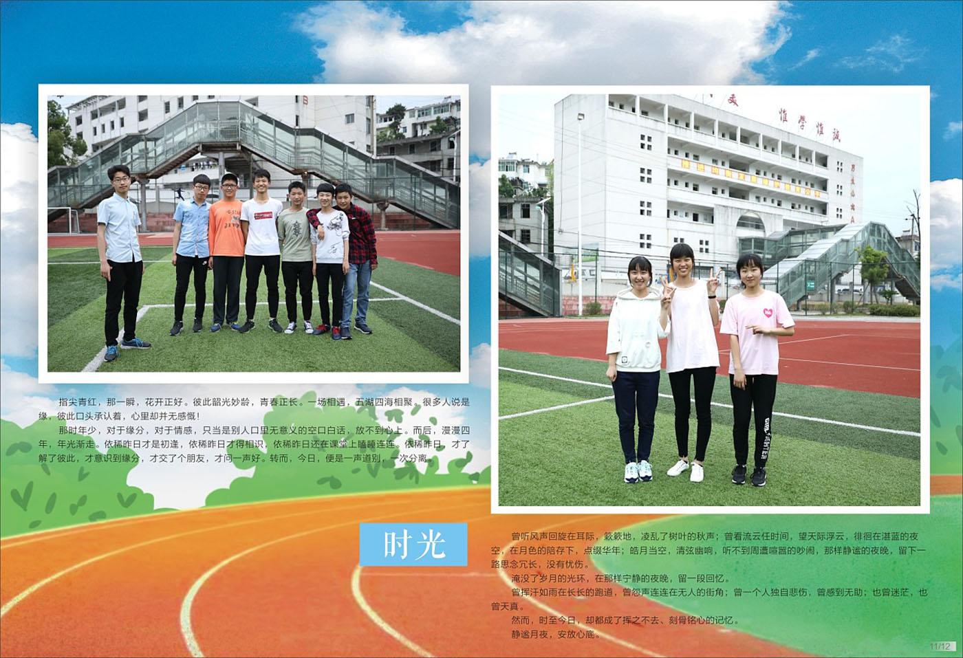 青春纪念册设计-青春纪念册设计公司