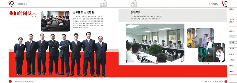 十周年纪念册设计,周年纪念册设计公司