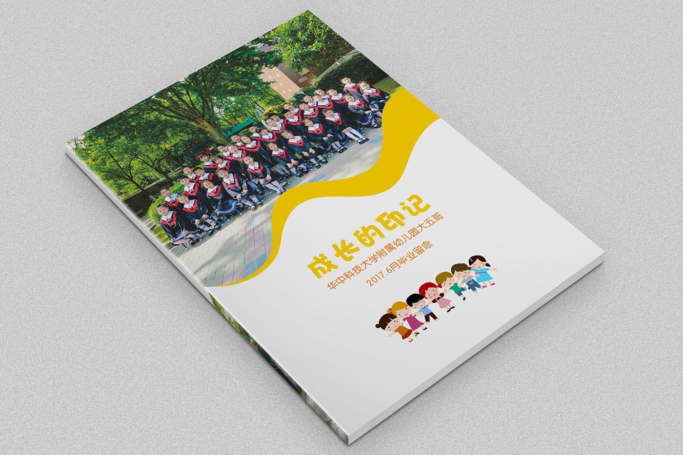 幼儿园毕业纪念册设计