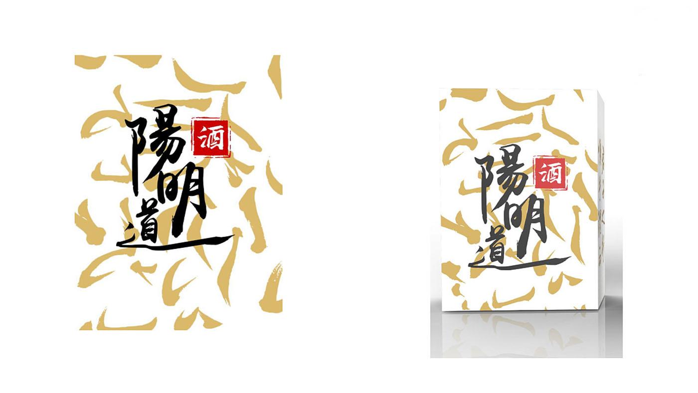 阳明道酒类包装设计-酒类包装设计公司