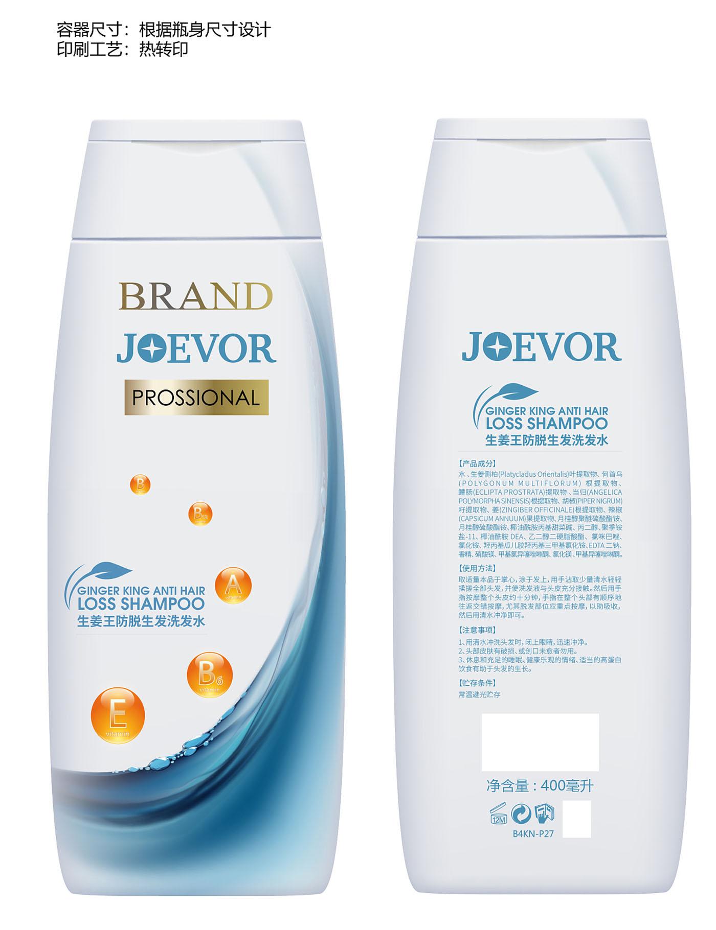 生姜洗发水包装设计-洗发水包装设计公司