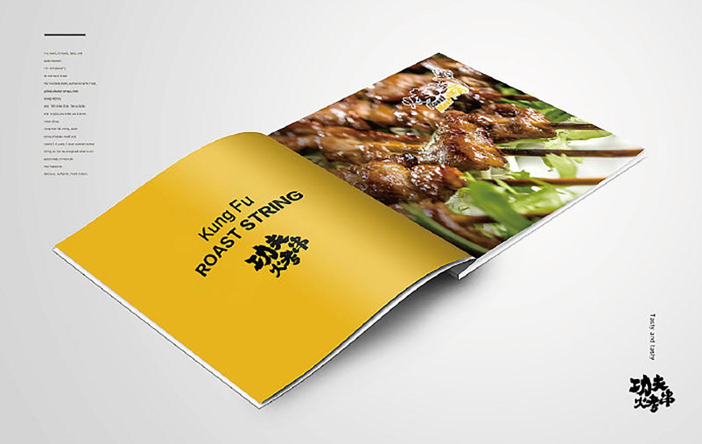 烤串品牌VI设计-VI设计公司