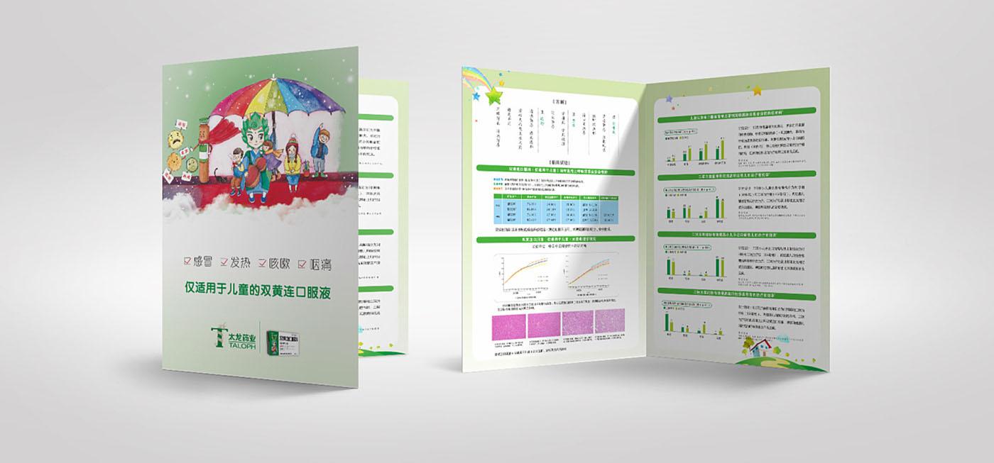 医疗手绘创意折页设计-医疗折页设计公司