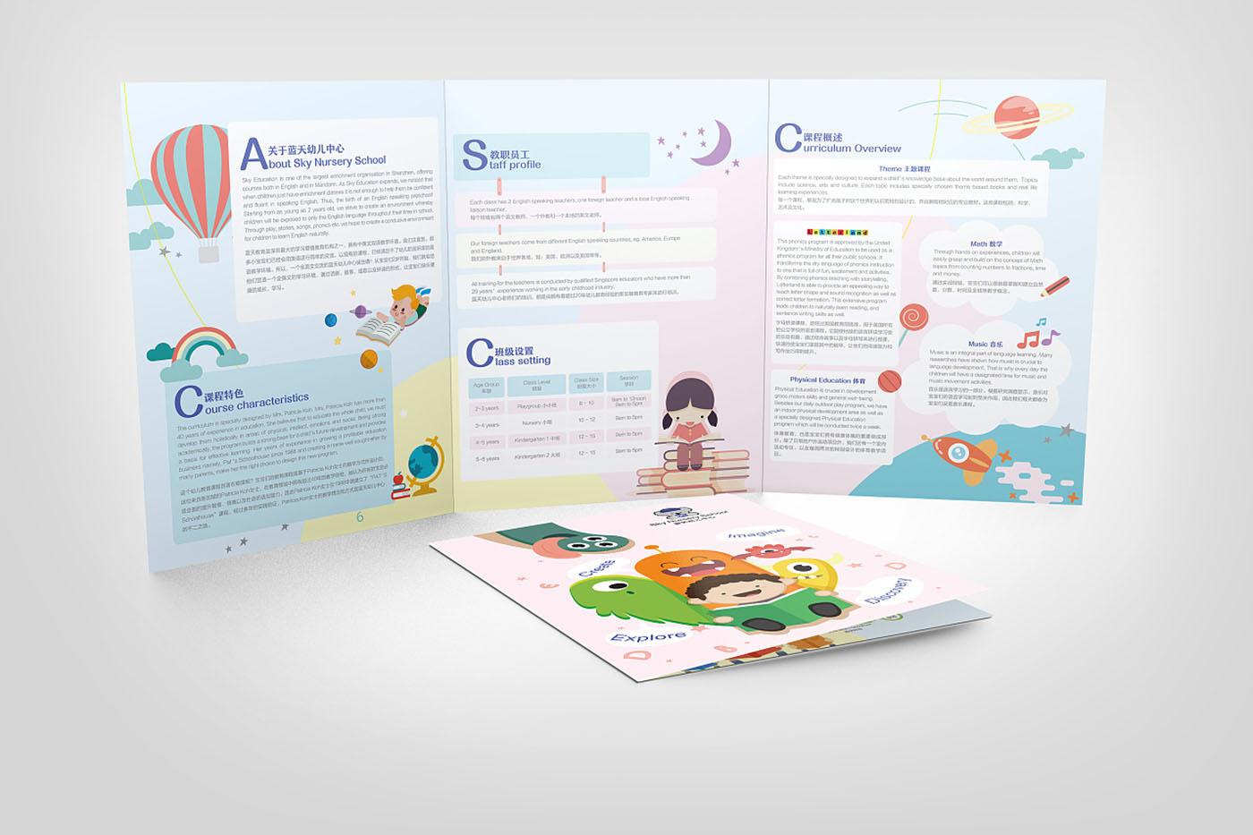 教育宣传折页设计,教育宣传折页设计公司