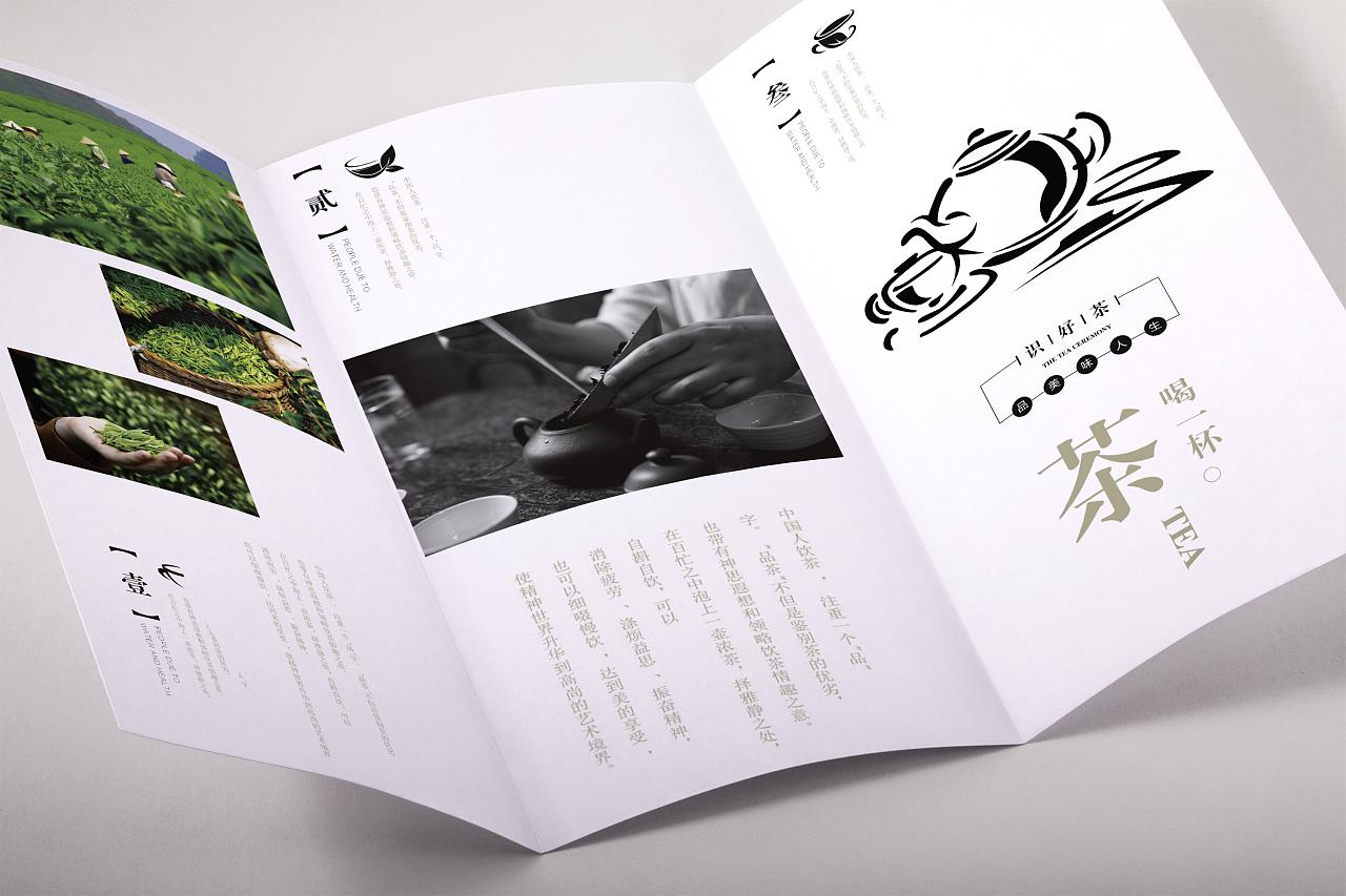 茶类宣传折页设计,茶类宣传折页设计公司