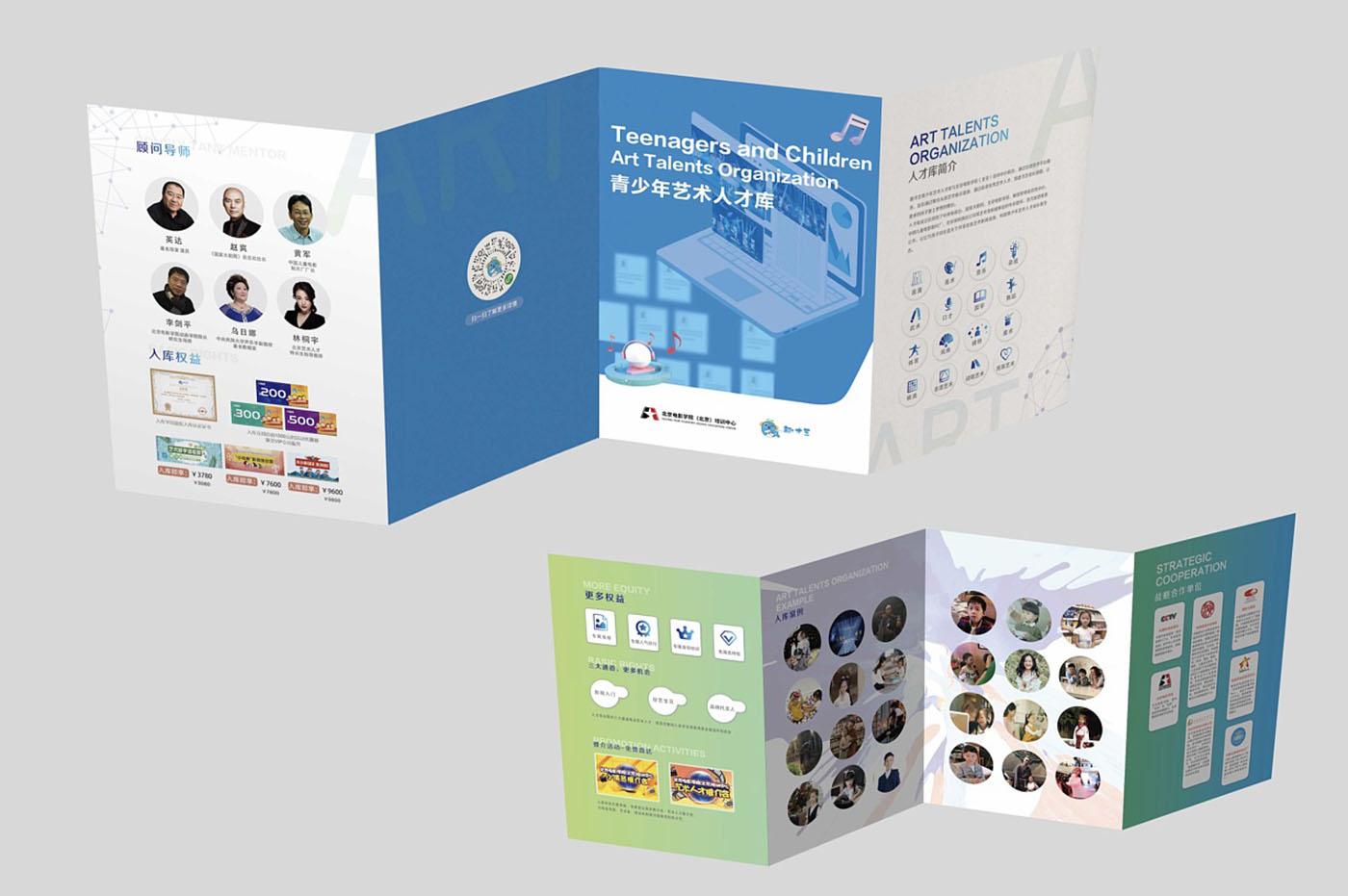 企业邀请函设计,企业折页设计