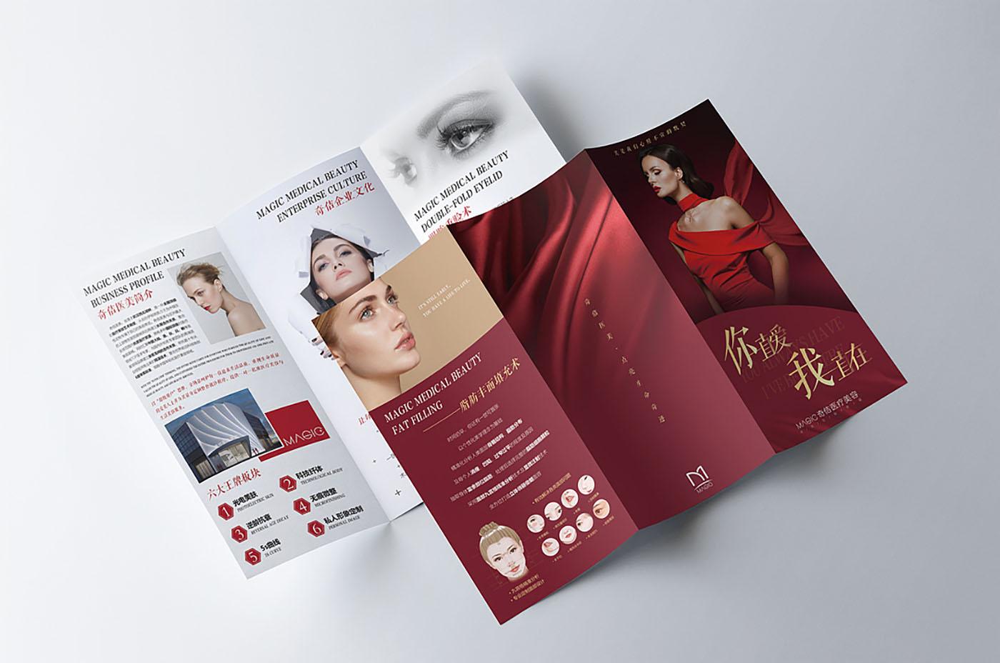 医美折页设计,医美折页设计公司