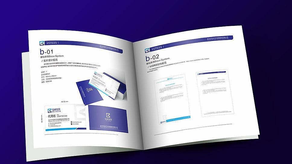 广州专业画册设计