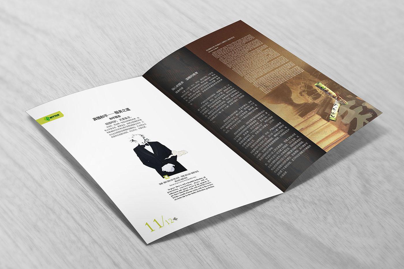 物业管理画册设计,物业管理画册设计公司