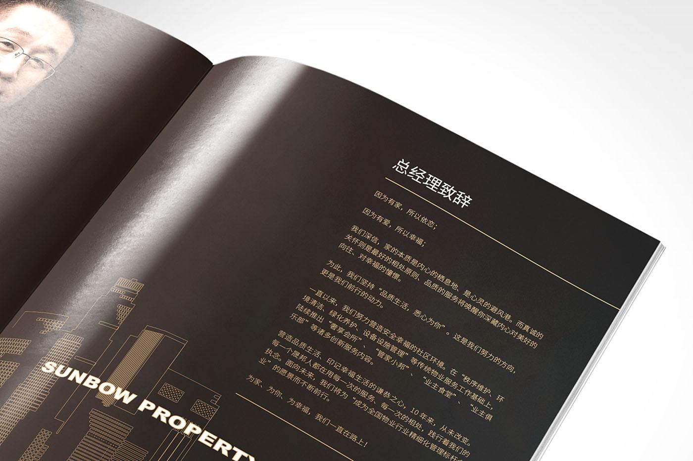 高端物业管理画册设计,物业管理画册设计 公司