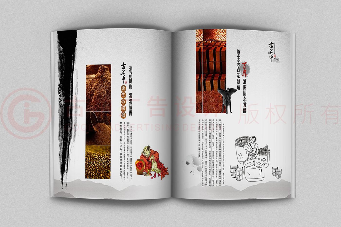 酒类画册设计,画册设计公司
