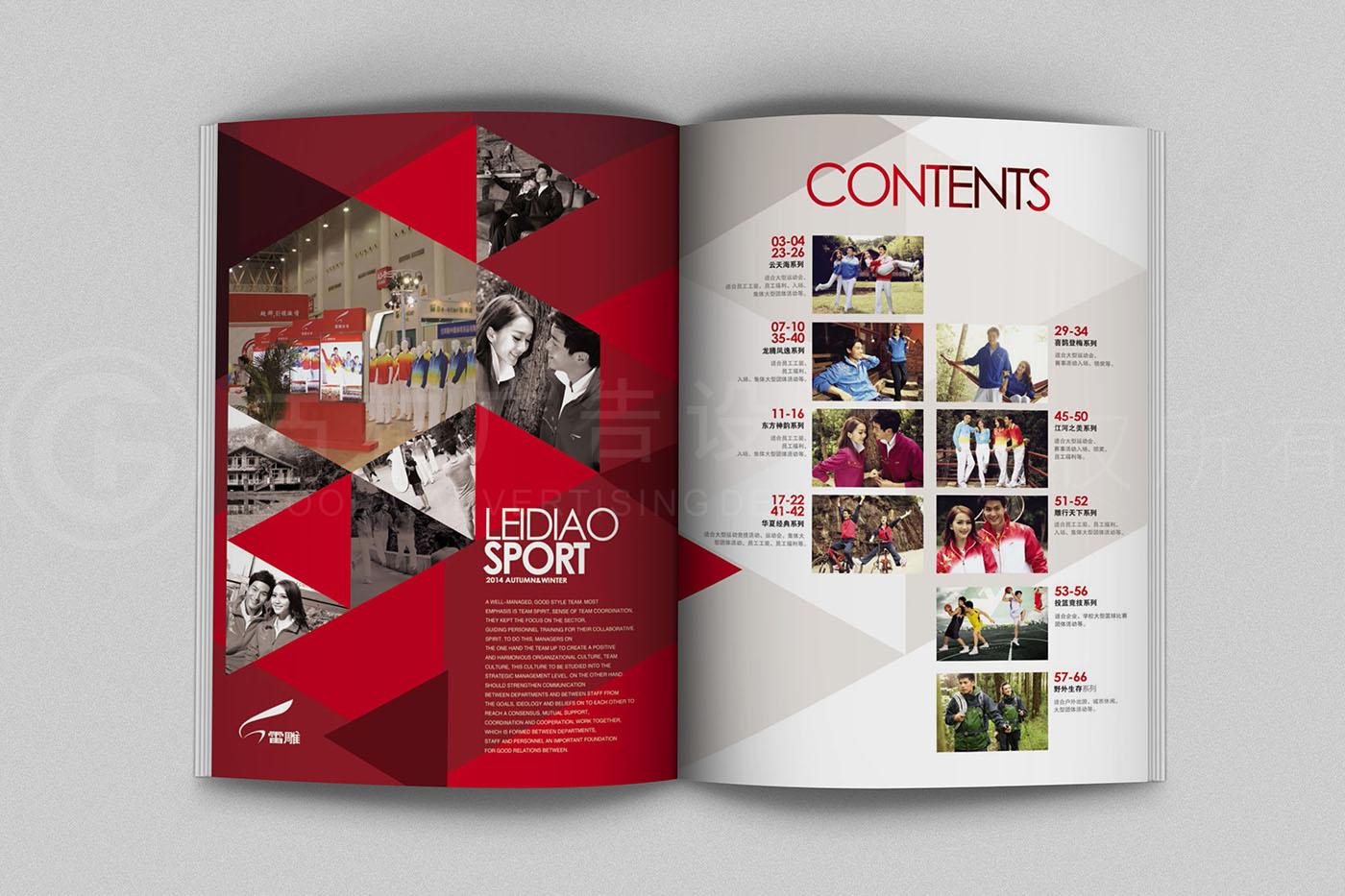 体育用品画册设计,体育用品画册设计公司