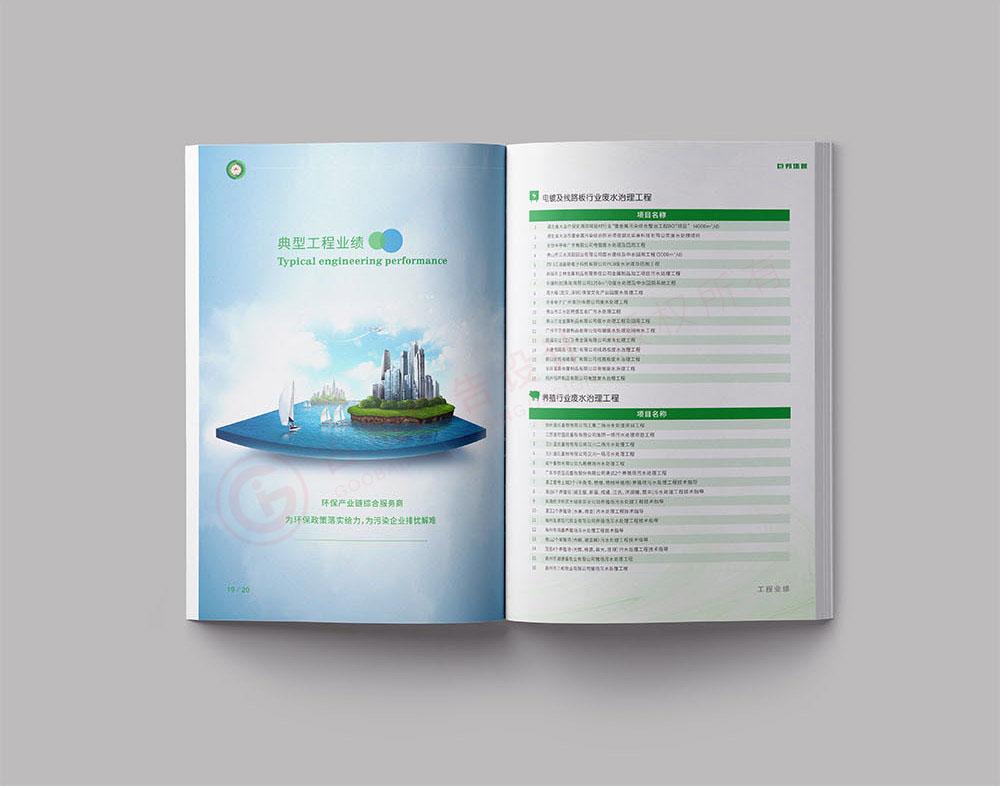 环保宣传册设计,环境环保画册设计