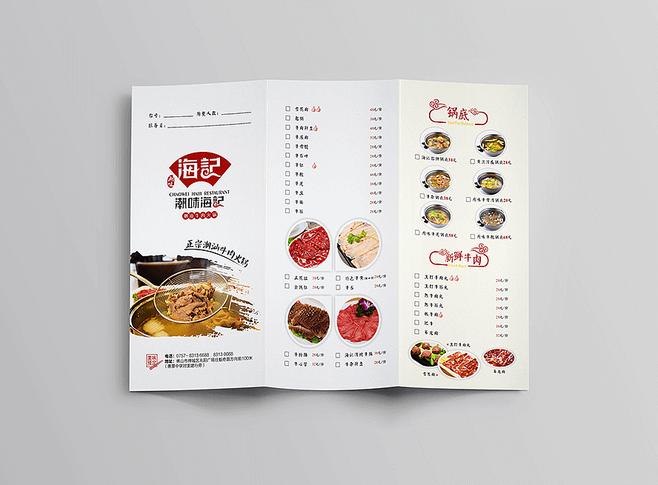 餐饮画册设计.png