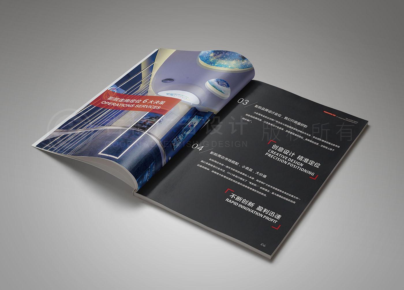 广州影院管理画册设计,娱乐管理画册设计公司