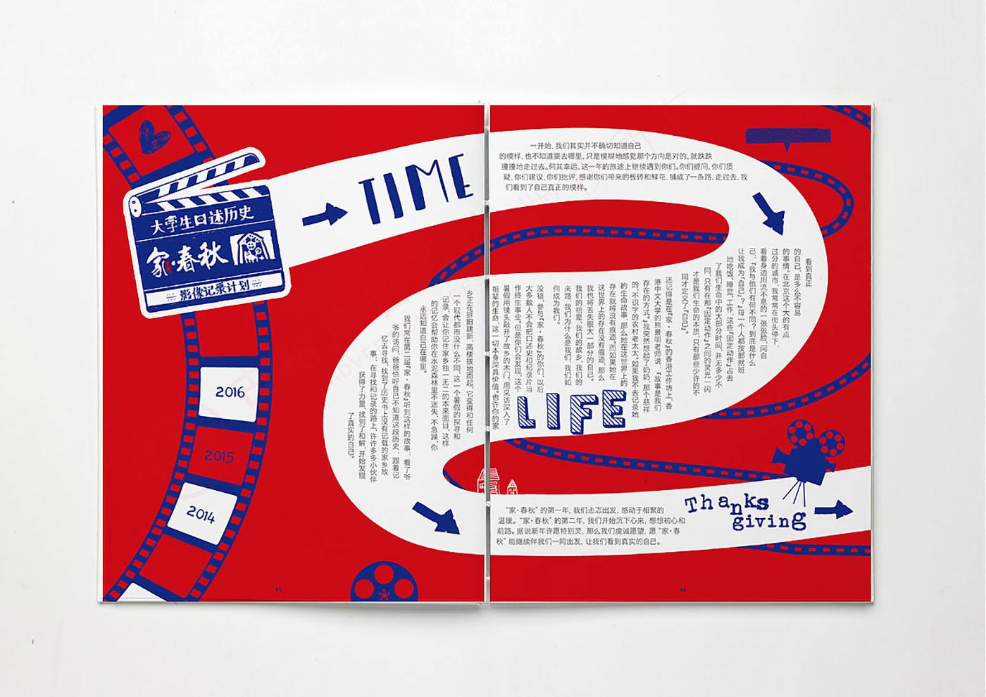 纪念册设计,纪录片纪念册设计