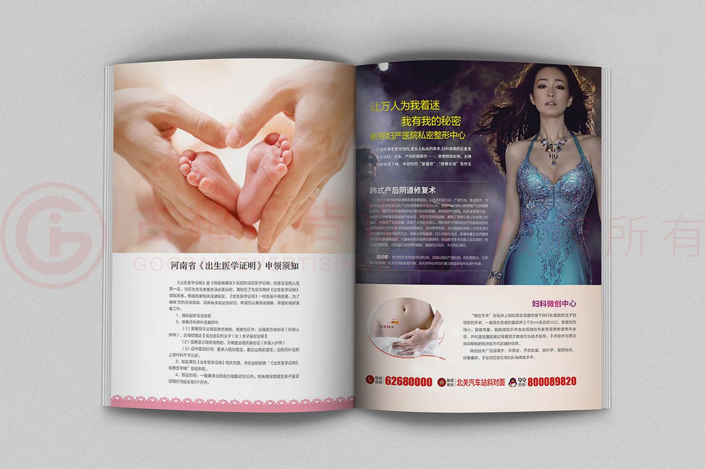 妇产宣传册设计,医院宣传册设计公司