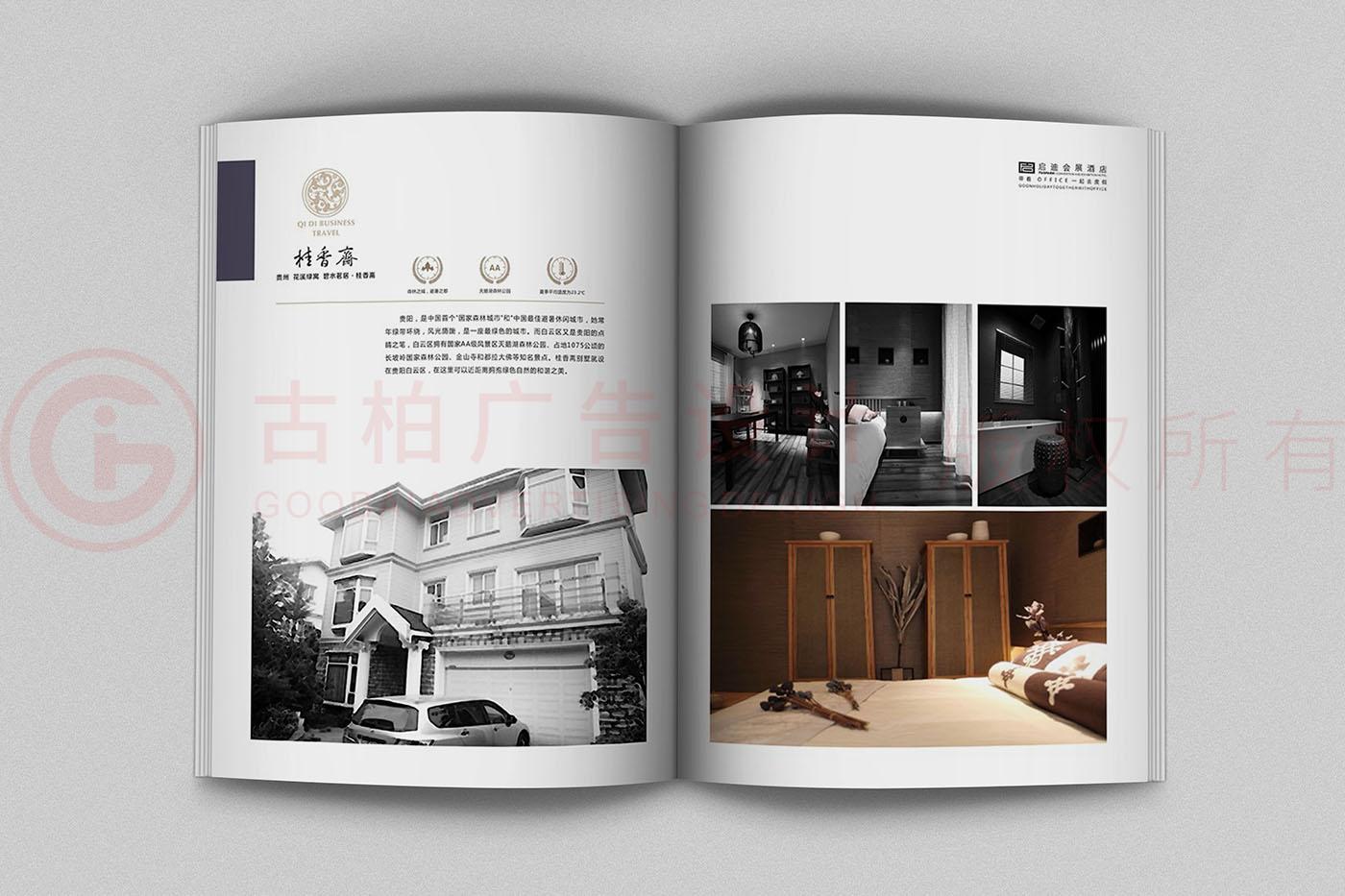 商旅画册设计,招商手册设计,酒店商旅招商手册公司
