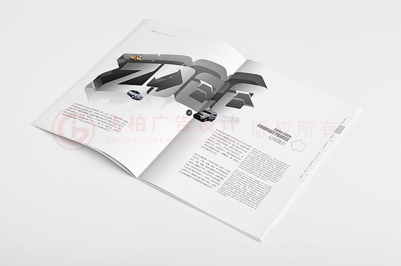 高新实业企业画册设计,高新实业企业画册设计公司