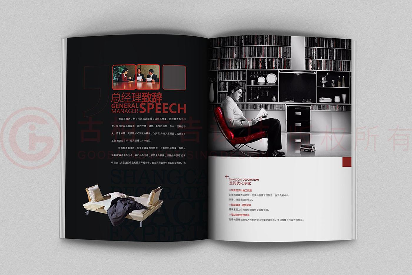 装饰公司画册设计,装修公司画册设计,装饰画册设计公司