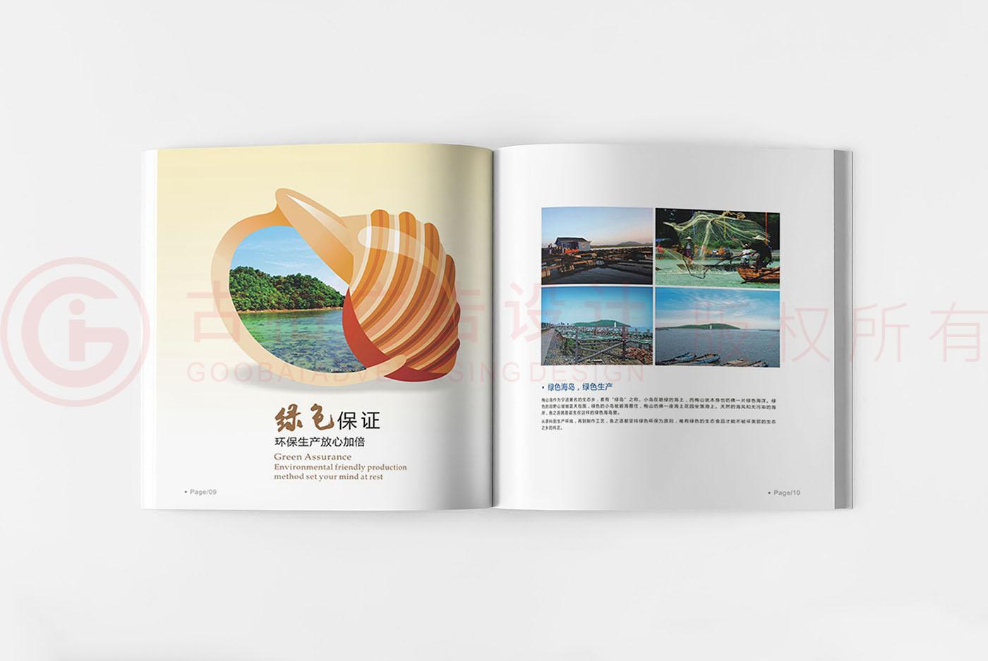 水产海鲜画册设计,水产画册设计公司,食品画册设计公司