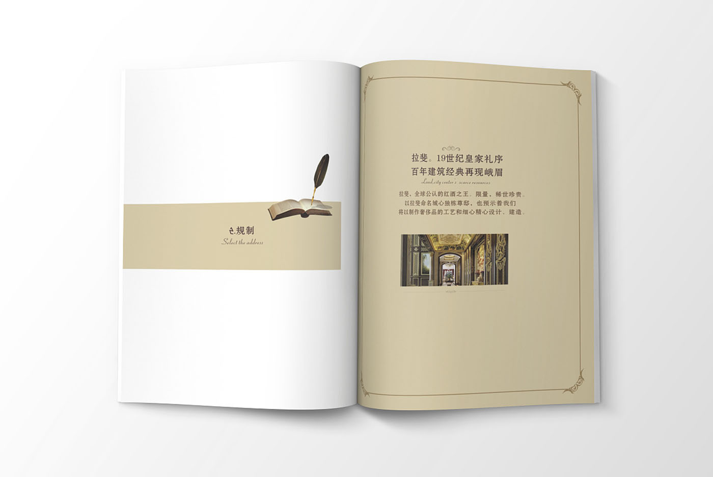 高端大气的楼书设计,高端大气的楼书设计知识