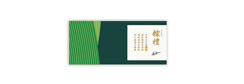 粽子包装盒设计注意事项有哪些?粽子包装盒设计有哪些要求呢?