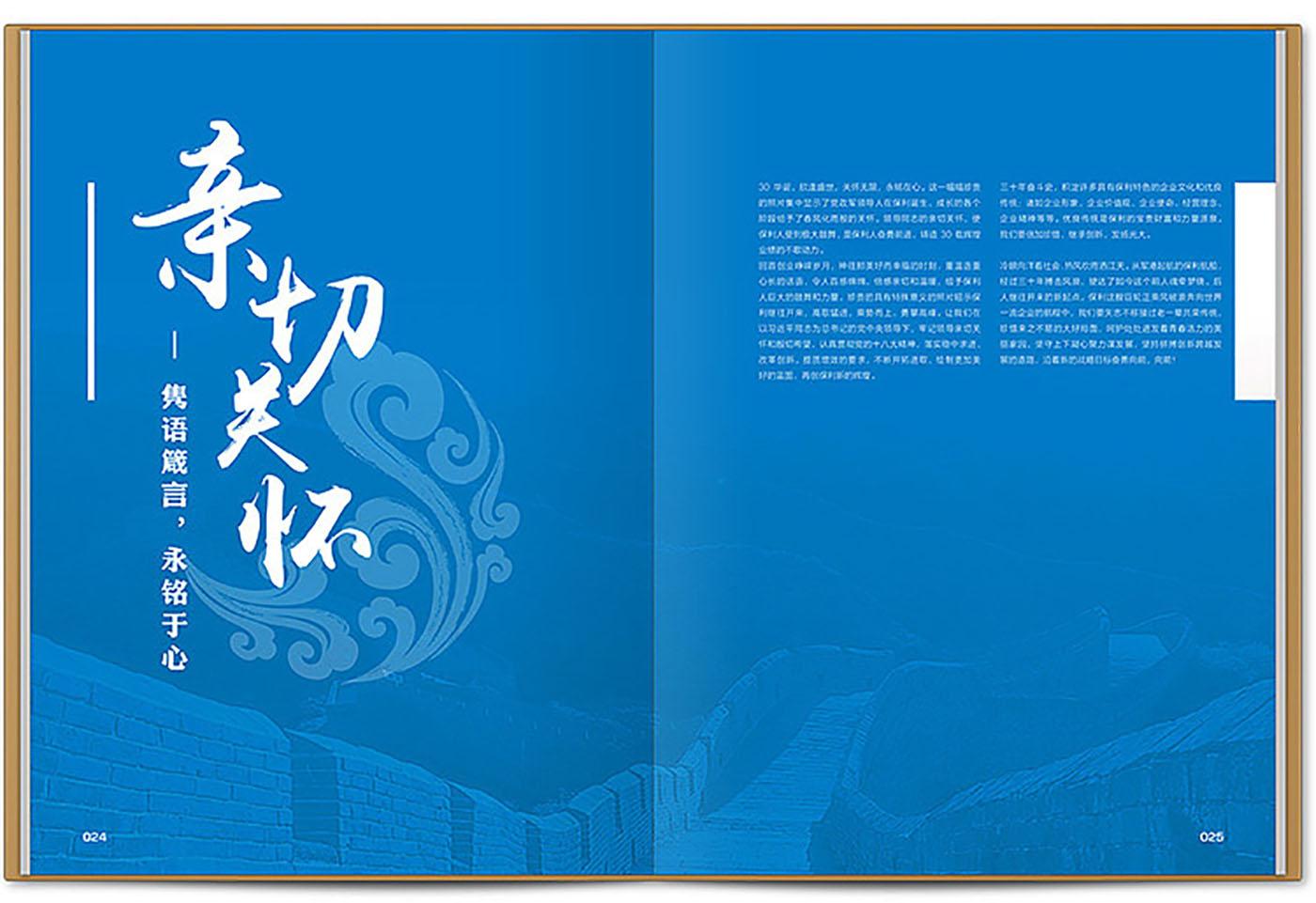 高端企业周年纪念册,高端企业周年纪念册设计公司