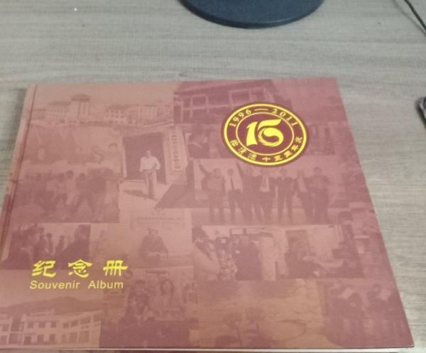 十五周年纪念册设计