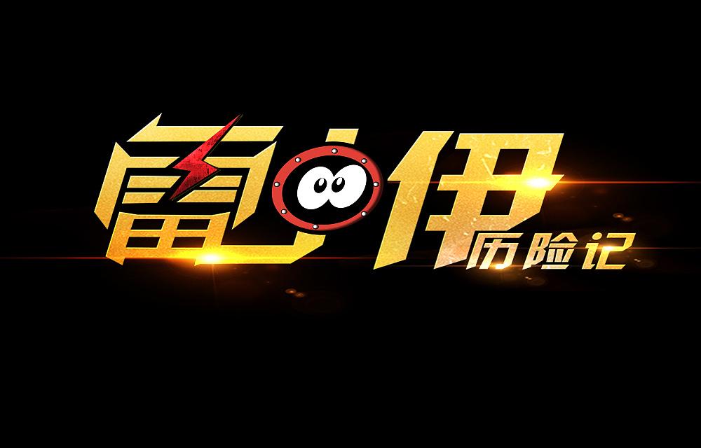 游戏logo设计