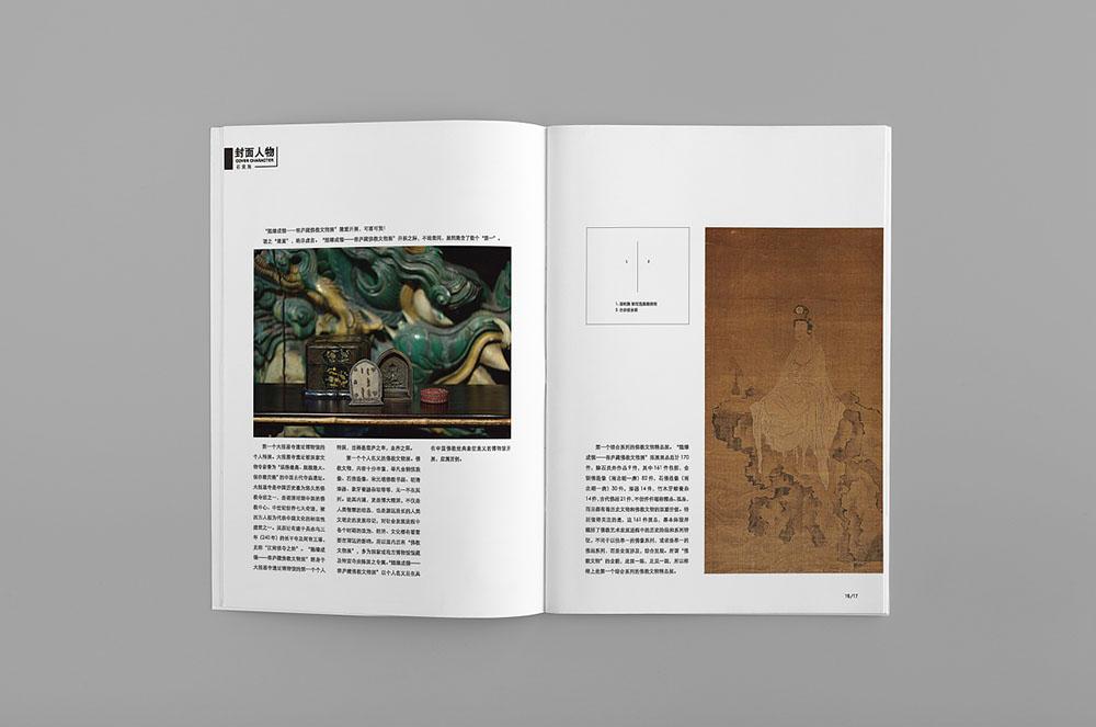财经企业期刊设计,财经企业期刊设计公司
