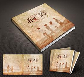 十周年纪念册设计模板