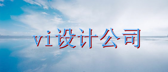 上海vi设计公司